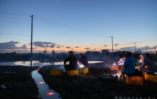 10/05「賢治と焚き火と丸い田んぼ」#2〜荒浜のめぐみキッチン収穫祭〜