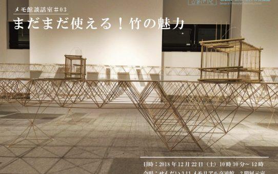12/22 メモ館談話室#03「まだまだ使える!竹の魅力」