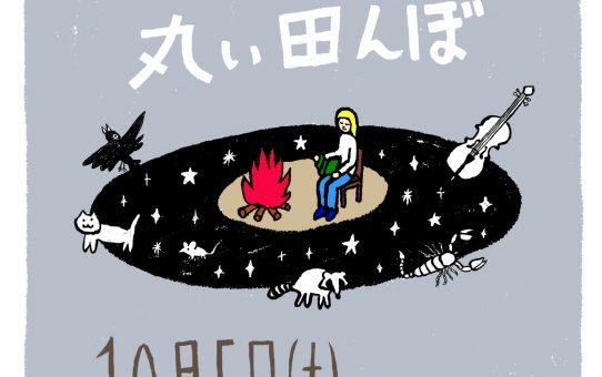 プレスリリース「賢治と焚き火と丸い田んぼ #2」
