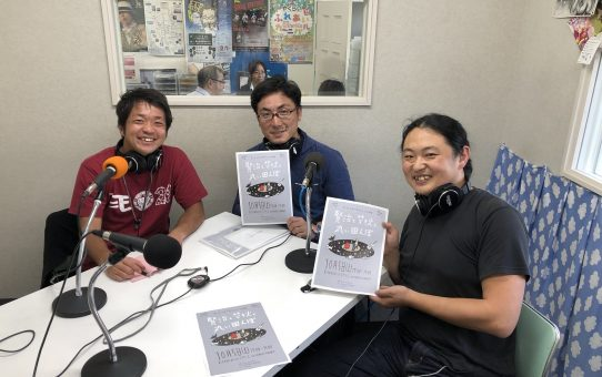 9/25、エフエムたいはくのラジオ番組に登場します!
